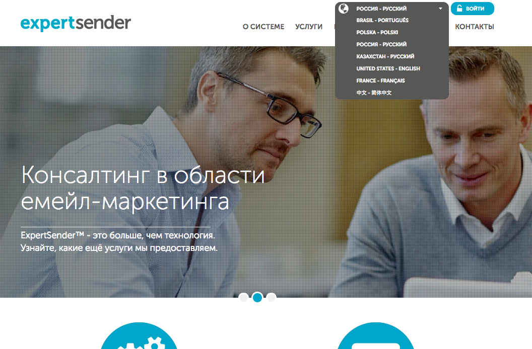 Языки интерфейса ExpertSender