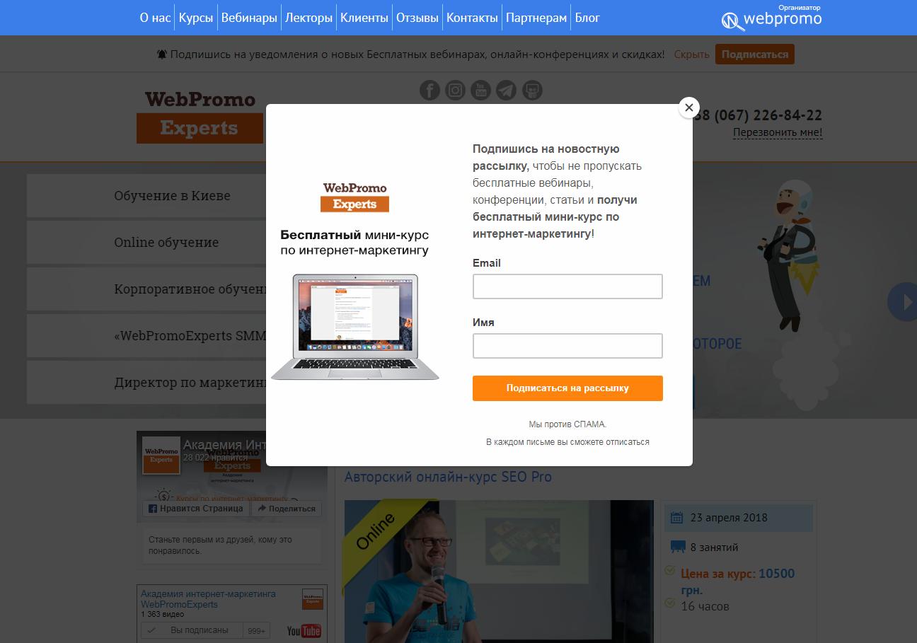Поп-ап на сайте WebPromo Experts