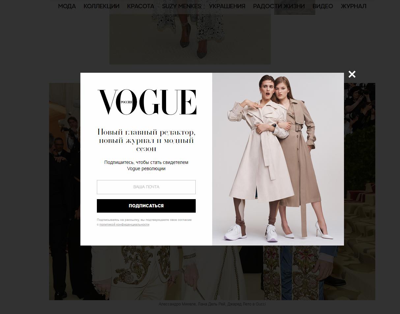 Форма подписки Vogue