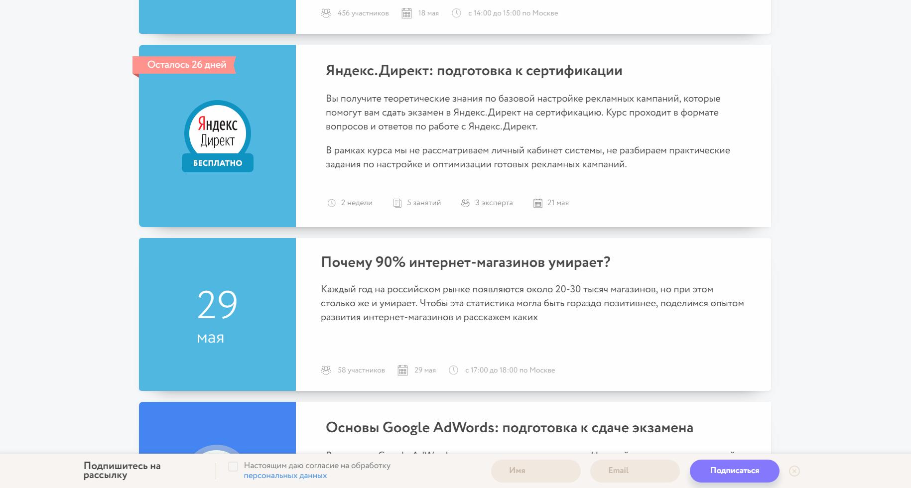 Поп-ап от Яндекс.Директ
