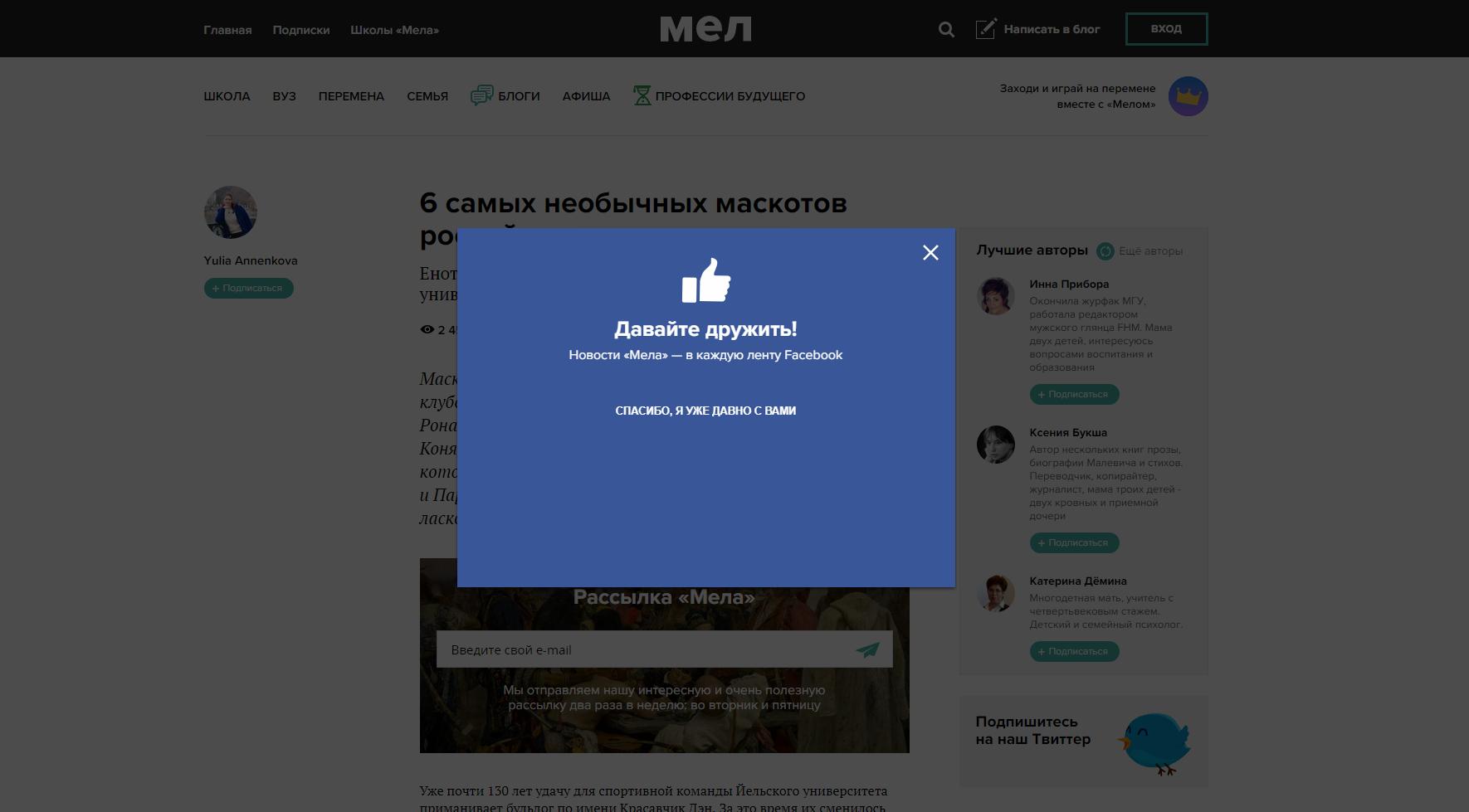 Поп-ап от «Мела», предлагающий пользователю «дружить» в соцсетях