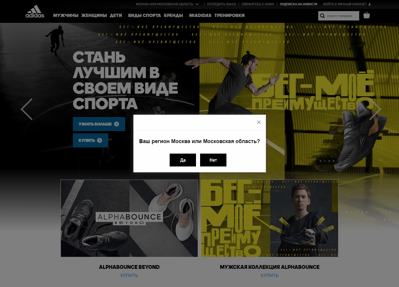 Поп-ап, уточняющий местоположение клиента, а сайте Adidas