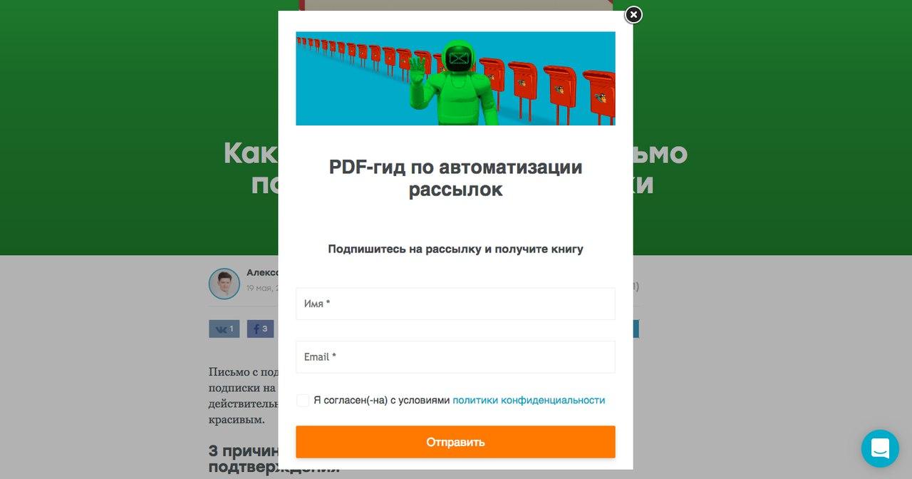 Поп-ап предлагает гид по автоматизации рассылок взамен на подписку