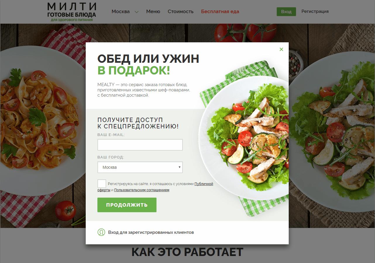 Поп-ап «МИЛТИ» предлагает еду взамен на email