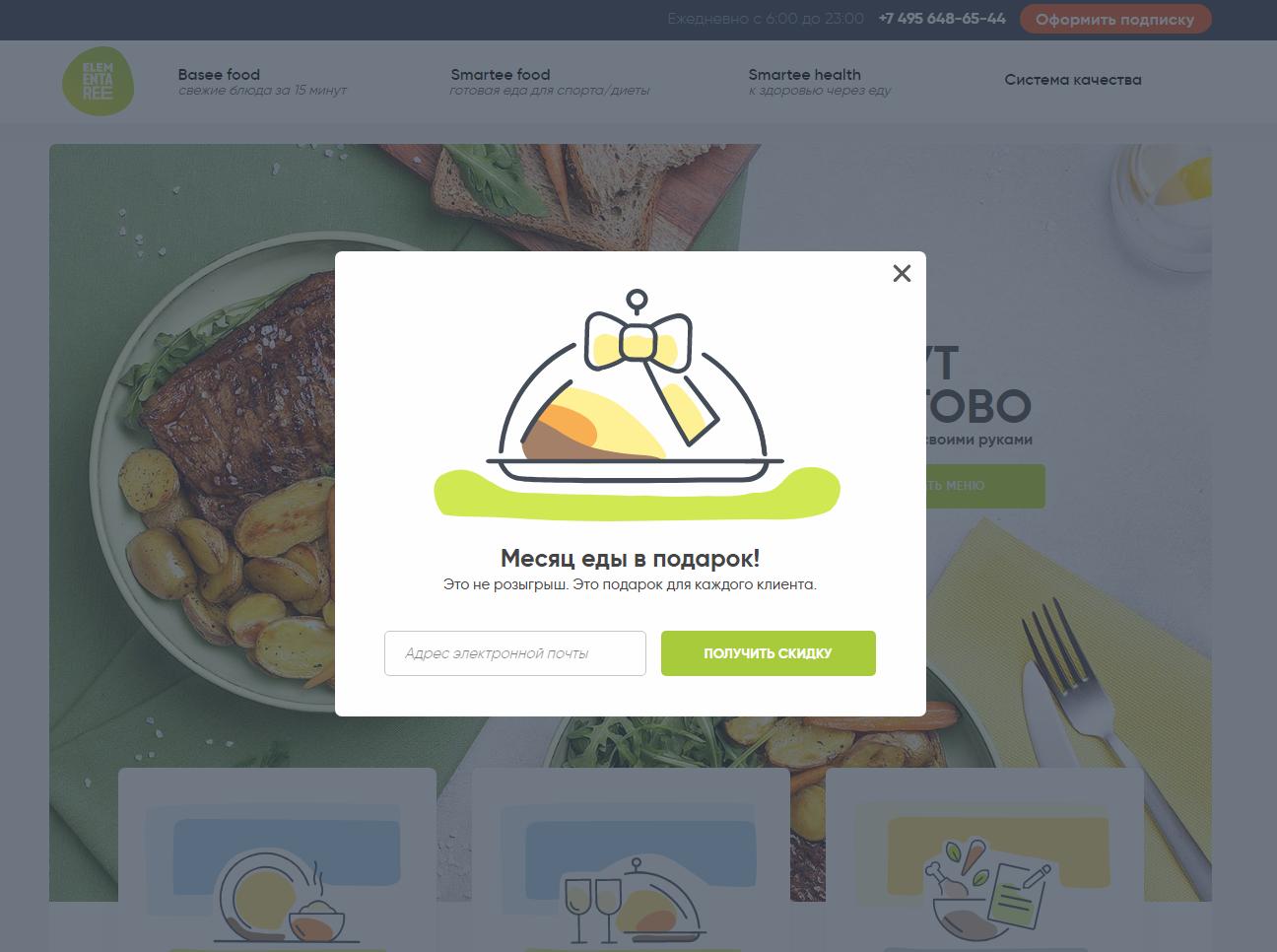 Поп-ап Elementaree предлагает еду взамен на email