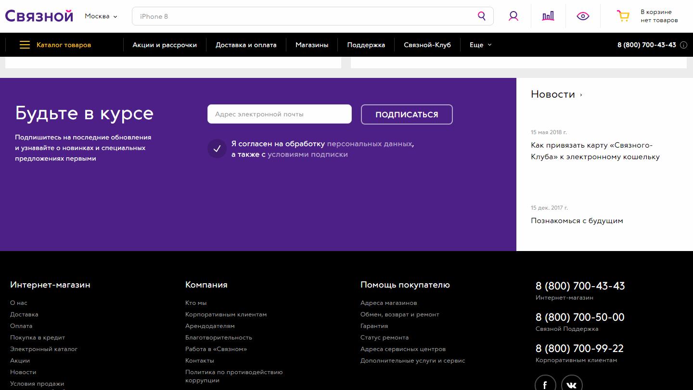 Форма сбора контактов как часть интерфейса сайта «Связного»