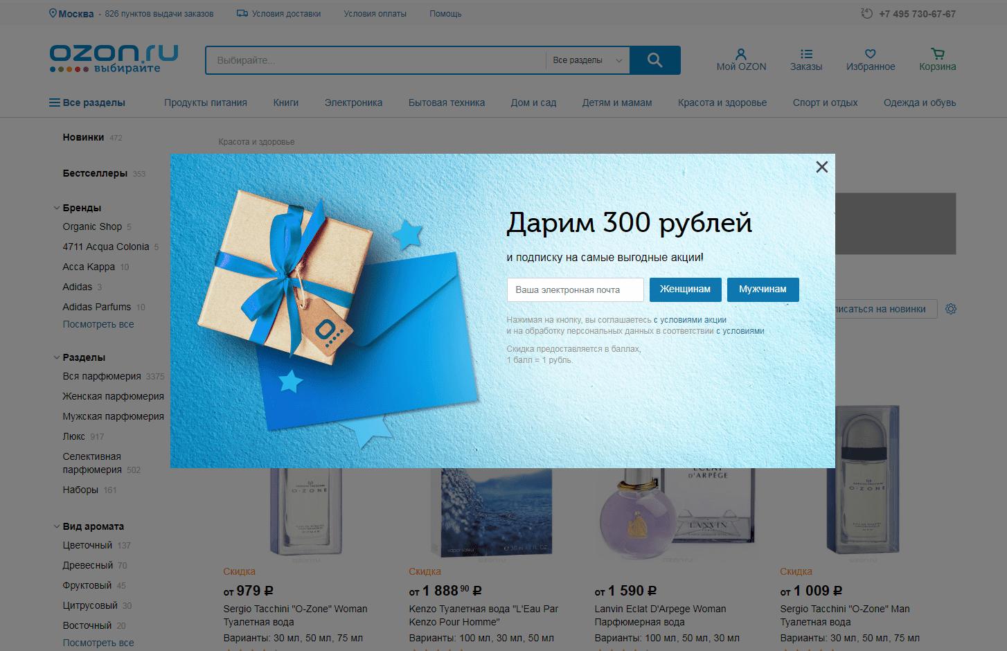 Поп-ап с предложением подарка от OZON