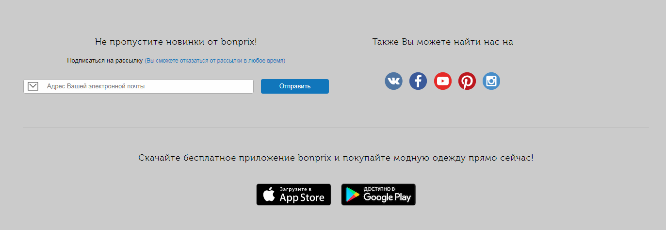 Форма подписки на сайте bonprix