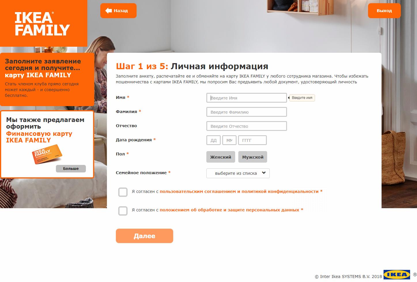 Форма регистрации с возможностью стать участником бонусной программы от Ikea Family