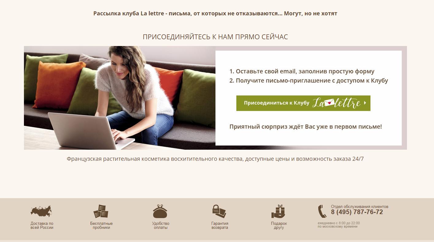 Форма регистрации с возможностью стать участником бонусной программы от La lettre