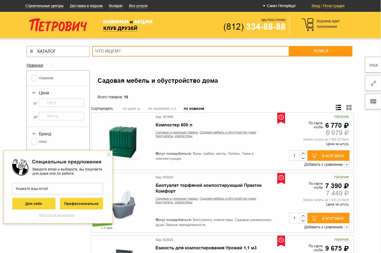 Поп-ап для сбора контактов на сайте «Петровича»