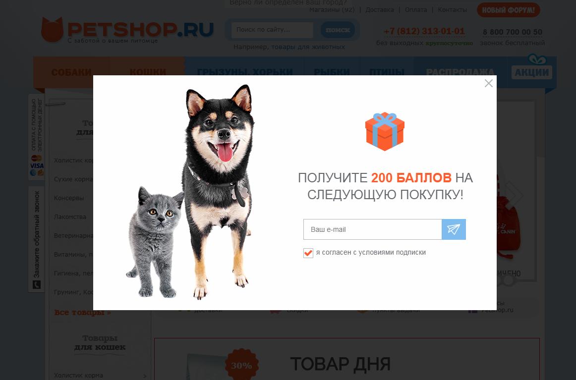 Поп-ап для сбора контактов на сайте petshop.ru