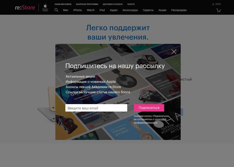 Поп-ап для сбора контактов на сайте re:Store