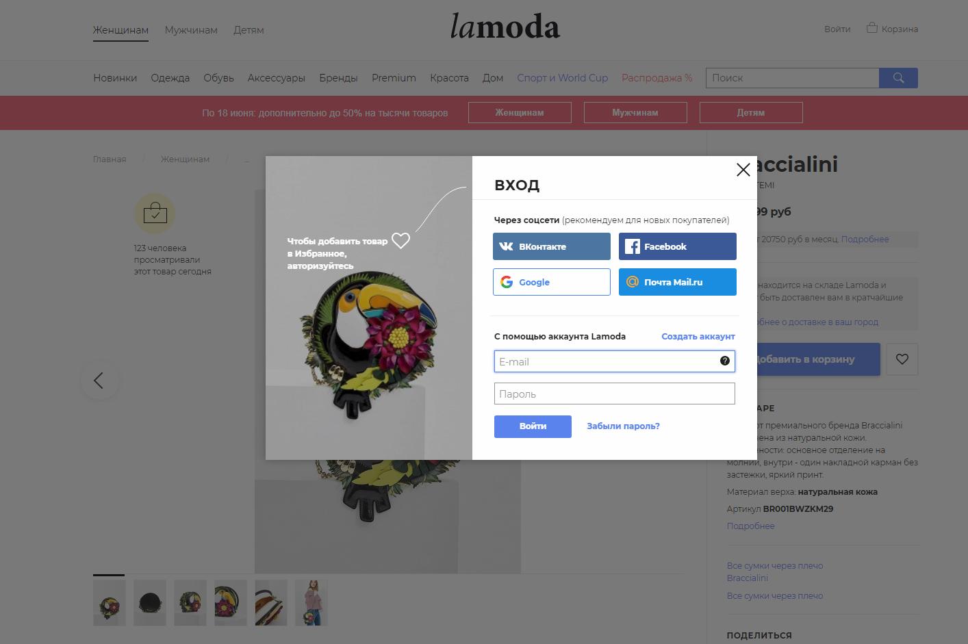 Предложение зарегистрироваться для добавления товаров в Избранное на сайте lamoda