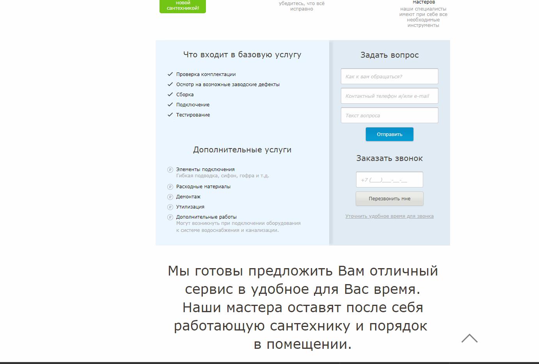 Форма обратной связи на сайте