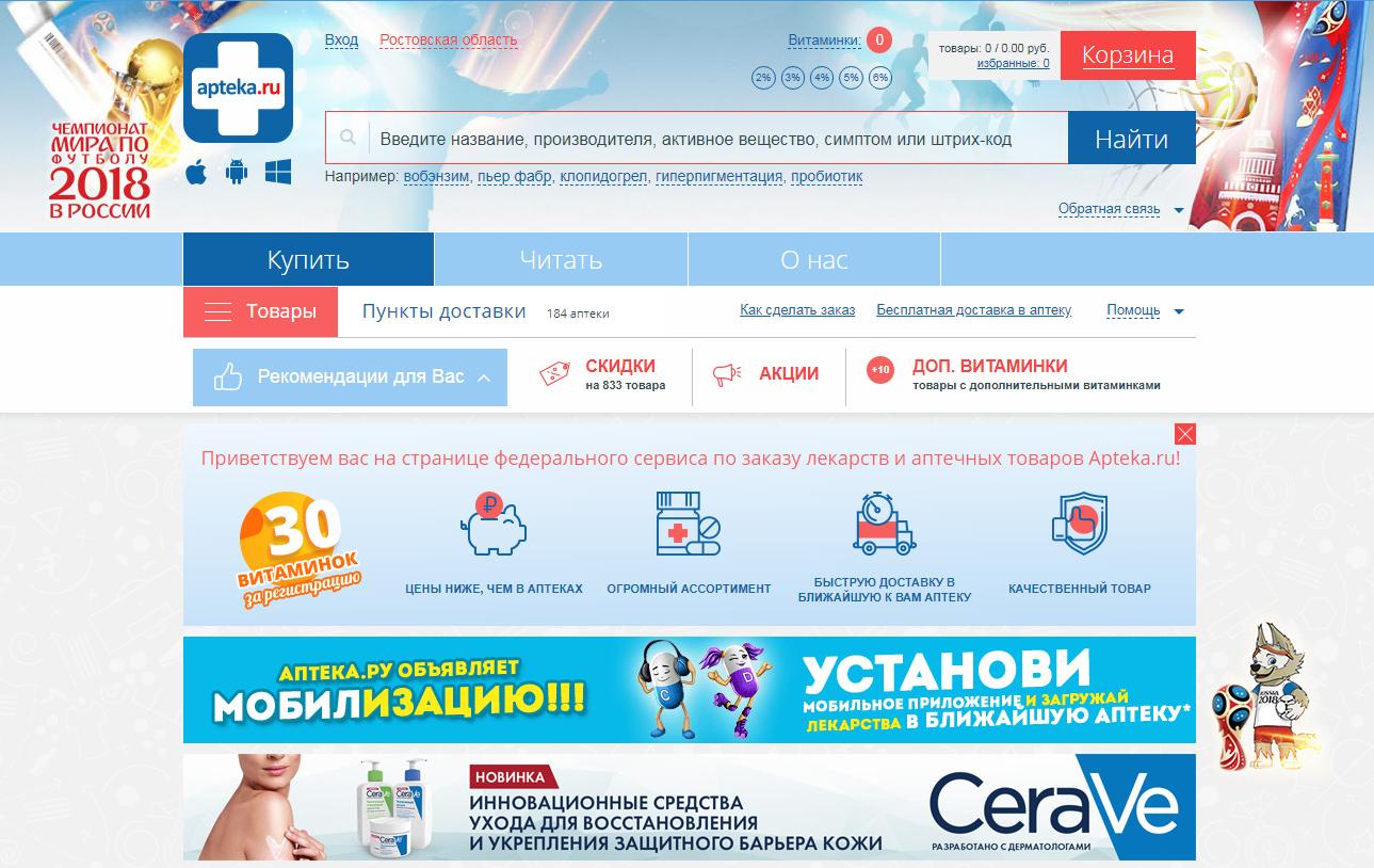Баннер со ссылкой на скачивание приложения от apteka.ru