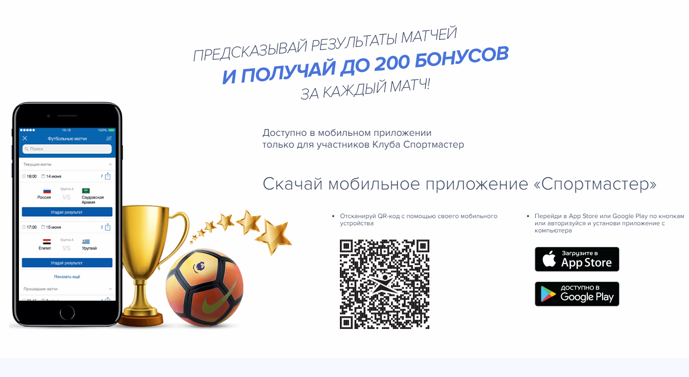 Предложение скачать приложение «Спортмастер»