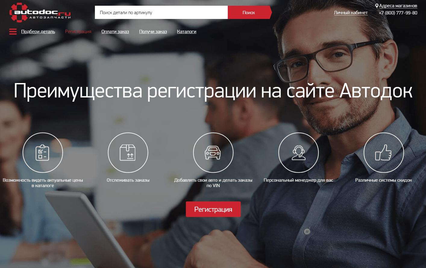Форма регистрации на сайте «Автодок» с перечислением преимуществ