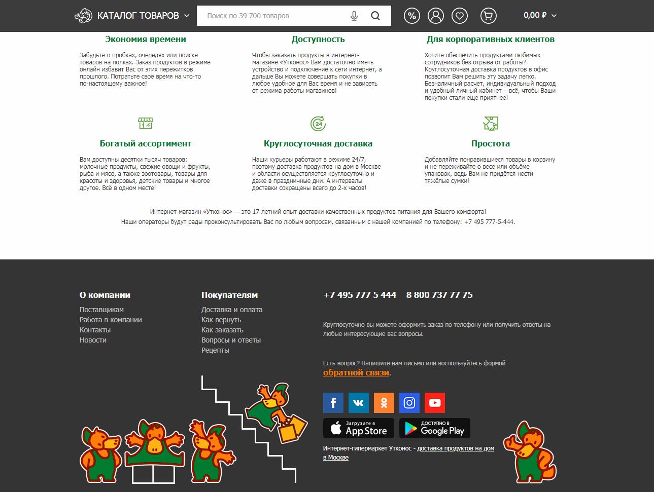 Кнопки для скачивания приложений на сайте «Утконоса»