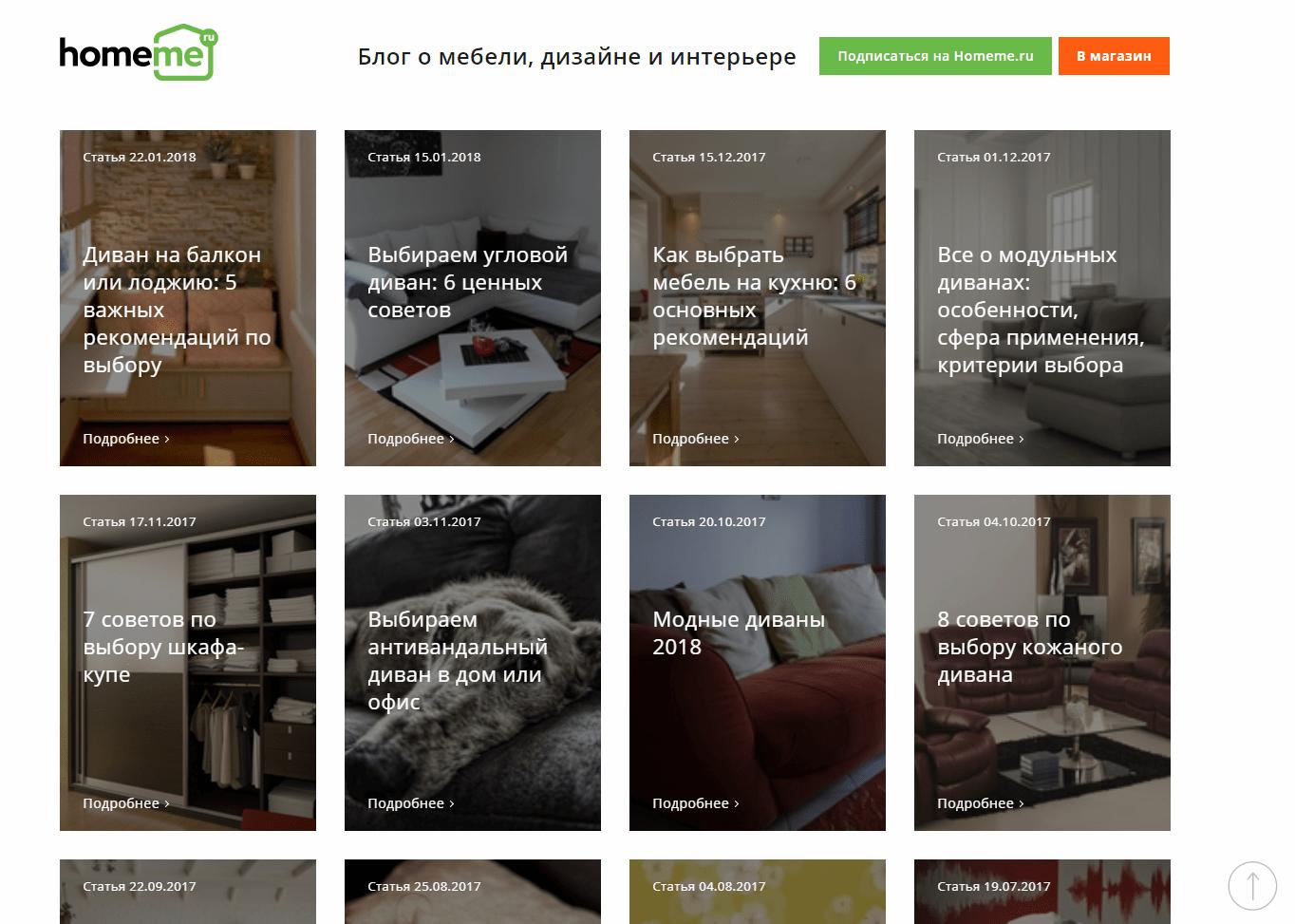 Форма сбора контактов в блоге Homeme.ru