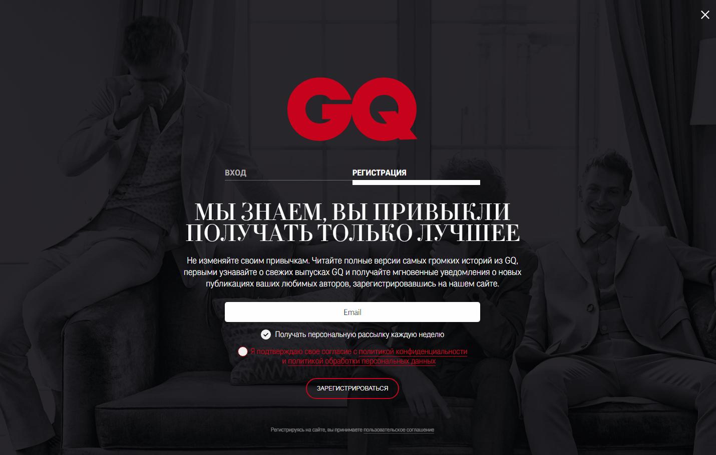 Форма подписки онлайн-журнала GQ
