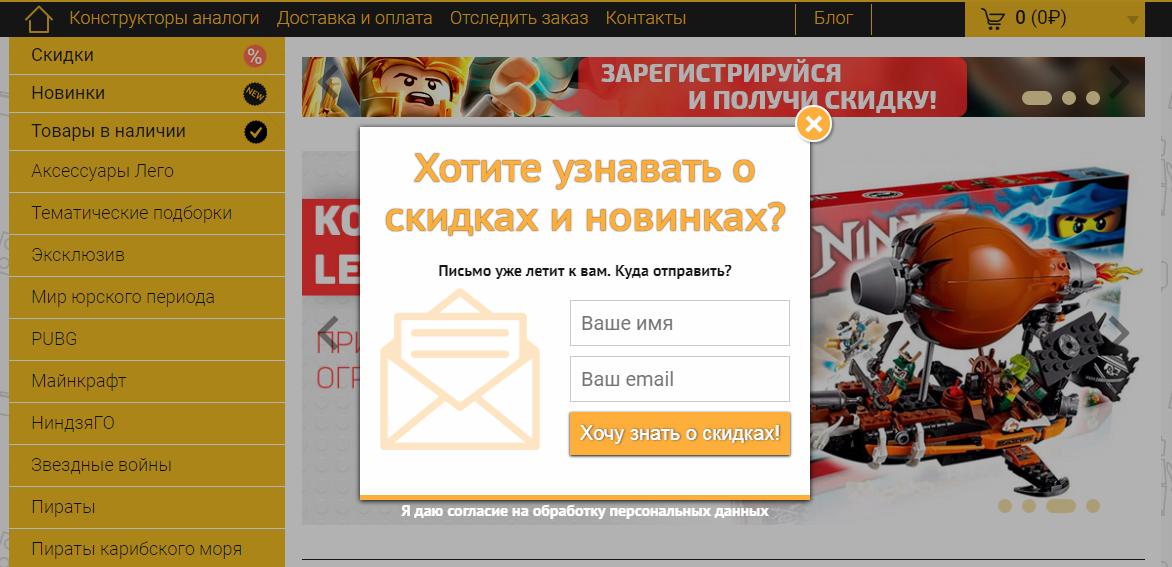 Завуалированный триггер срочности в форме подписки интернет-магазина BOOTLEGBRICKS