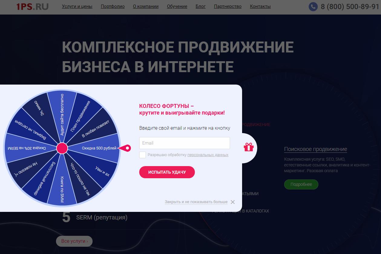 Колесо фортуны в форме подписки на сайте 1ps.ru