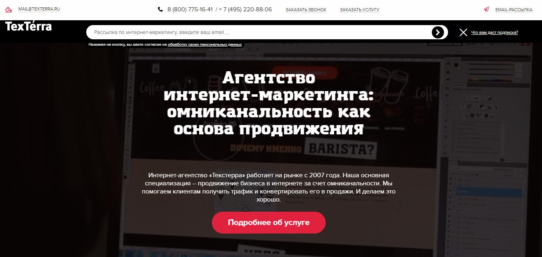 Сайта агентства интернет-маркетинга TexTerra