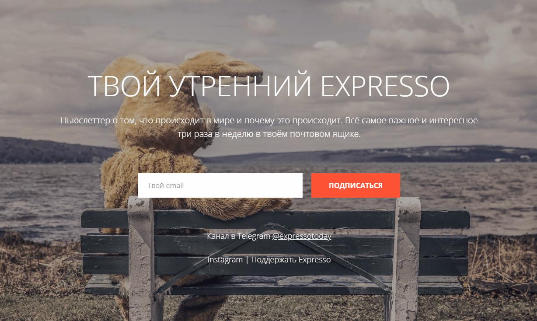 Форма подписки от Expresso.today