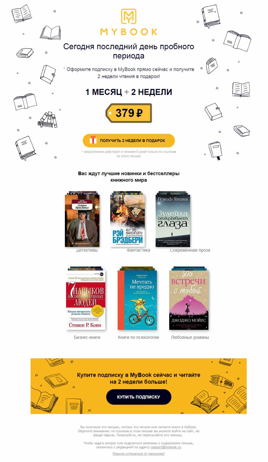 Письмо в серии от MyBook: первый день бесплатного доступа