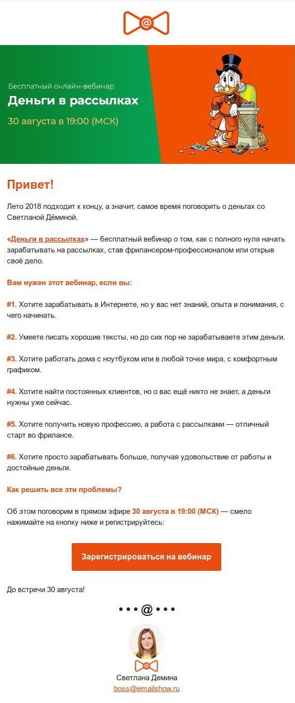 Серия писем о вебинаре «Деньги в рассылках»: анонс вебинара