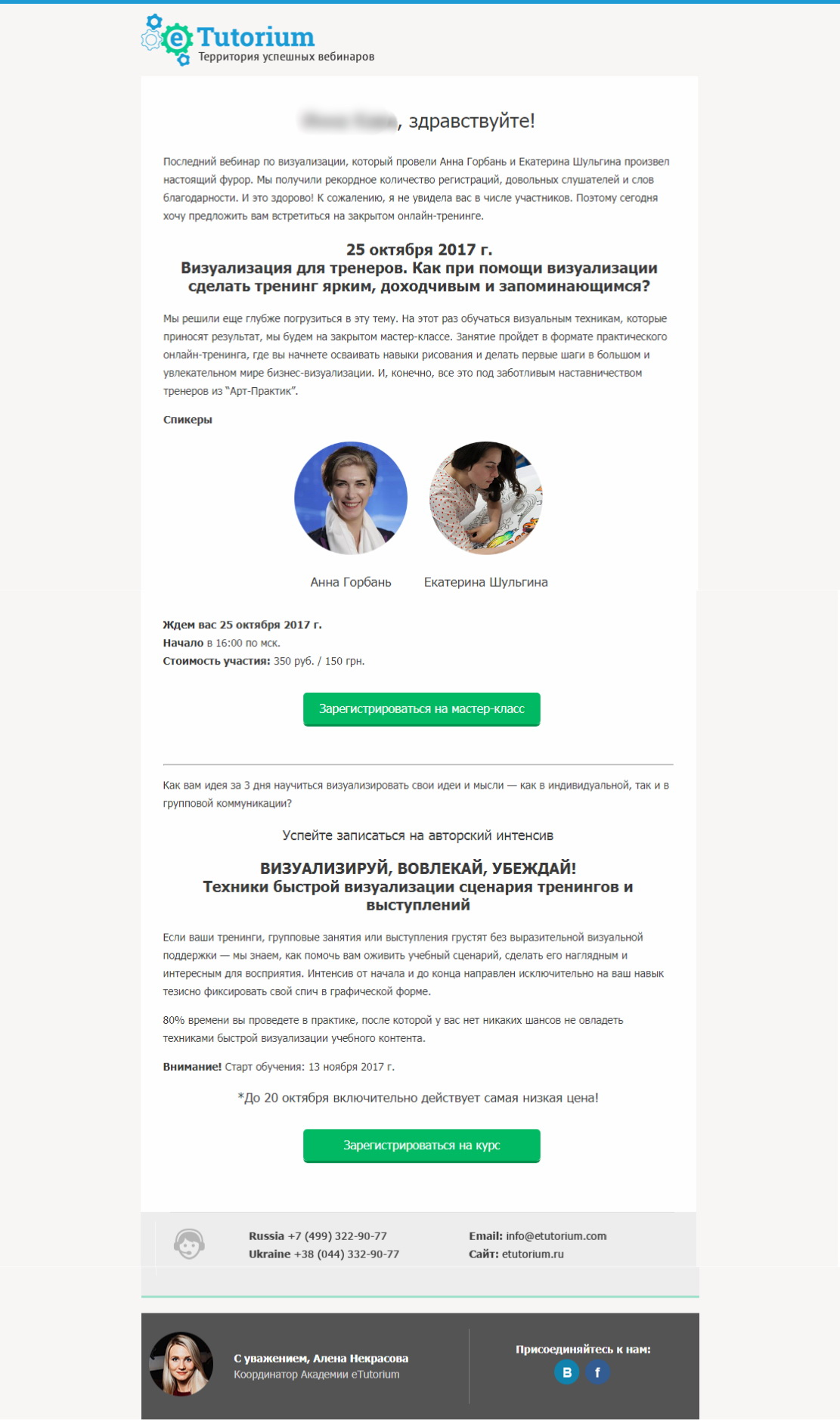 Серия писем для обучающей программы по визуализации тренингов от eTutorium: приглашение на закрытый мастер-класс
