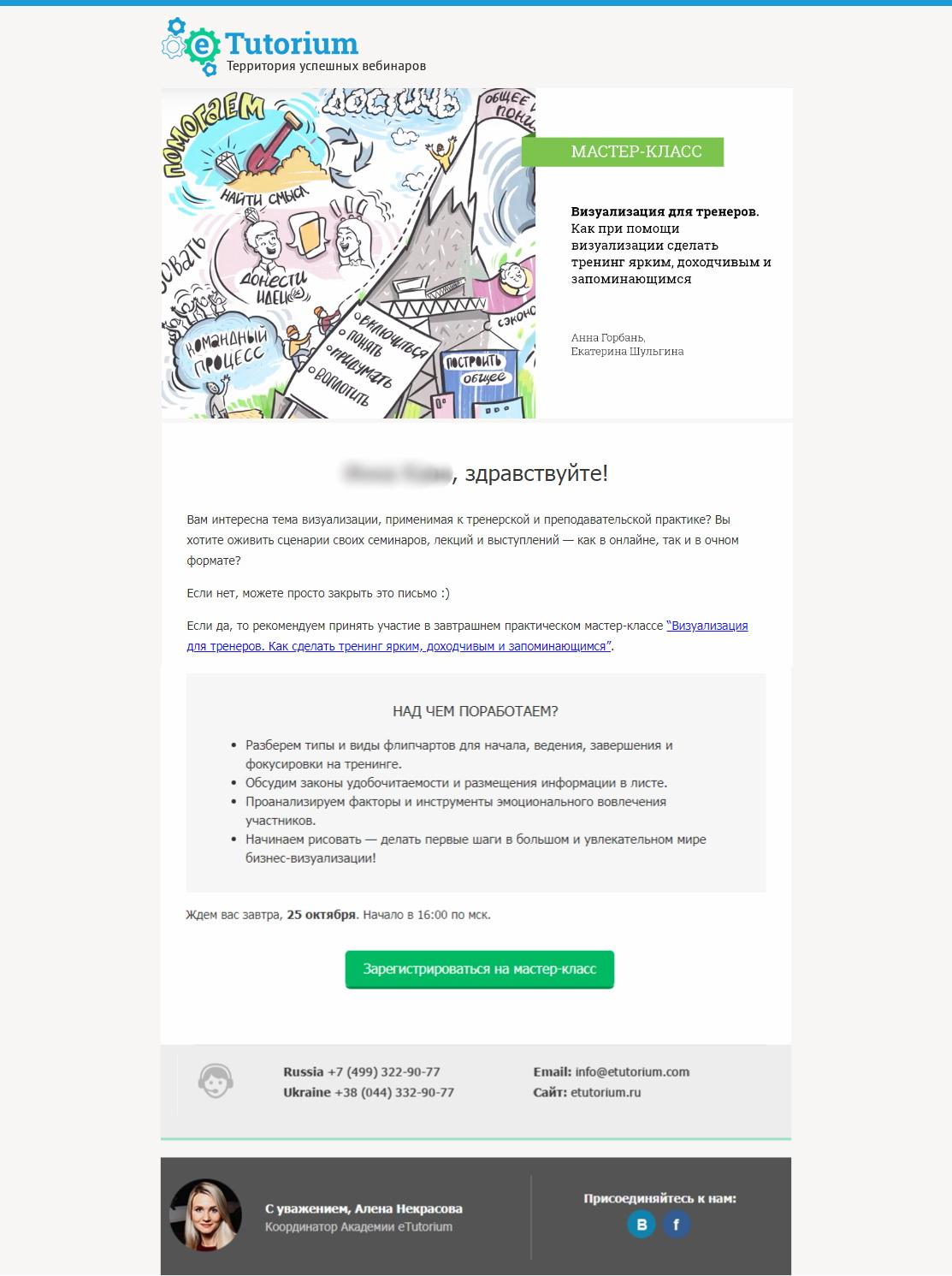 Серия писем для обучающей программы по визуализации тренингов от eTutorium: повторное приглашение