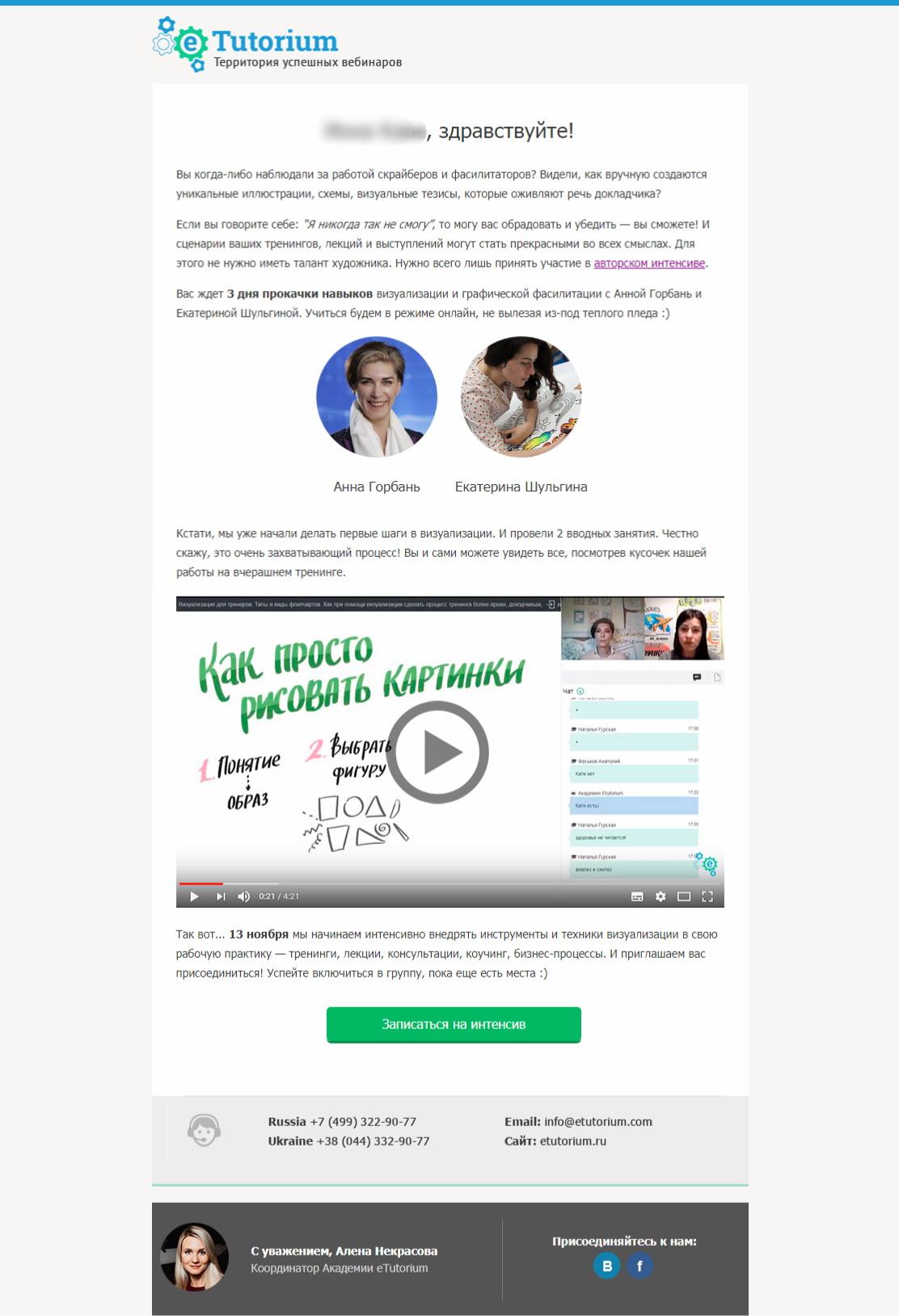 Серия писем для обучающей программы по визуализации тренингов от eTutorium: приглашение на трехдневный интенсив