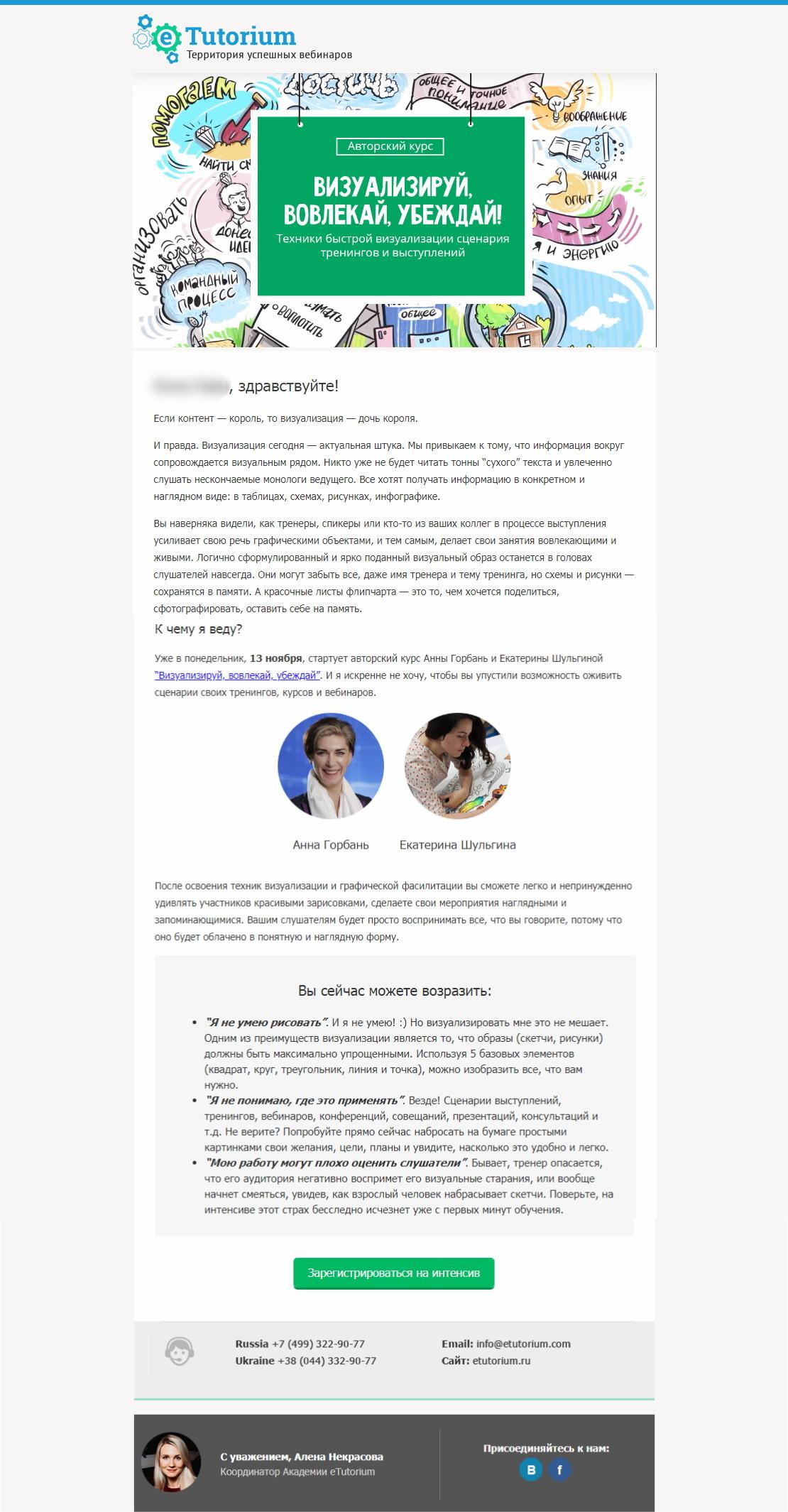 Серия писем для обучающей программы по визуализации тренингов от eTutorium: повторное приглашение на курс