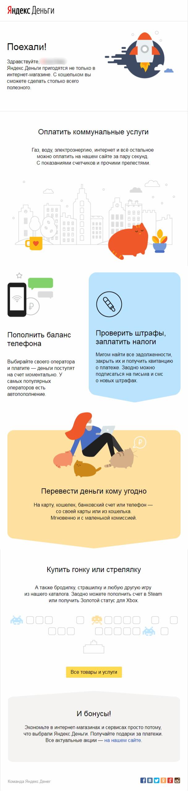 Второе письмо в цепочке от компании «Яндекс.Деньги»