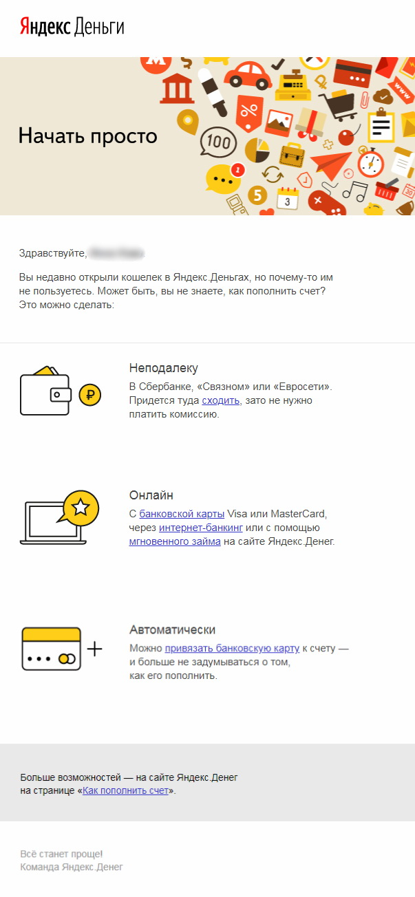 Одно из писем в цепочке от компании «Яндекс.Деньги»