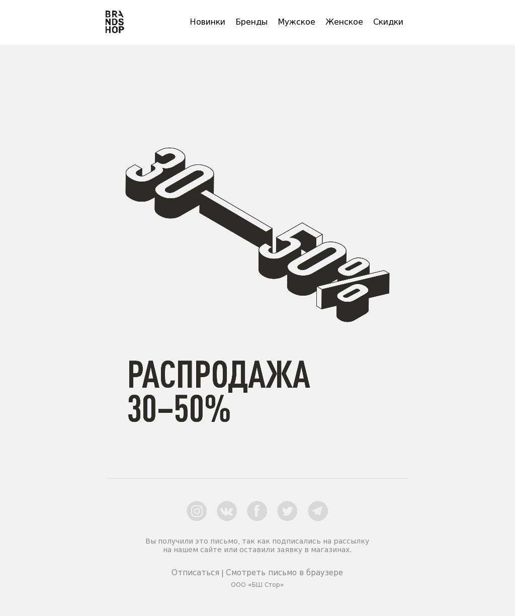 Пример акционного письма магазина Brandshop о распродаже 30-50%