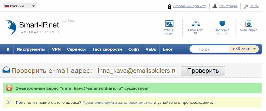 Проверка email с помощью сервиса Smart-IP