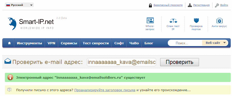 Проверка email с помощью сервиса Smart-IP: ввод заведомо неверного адреса