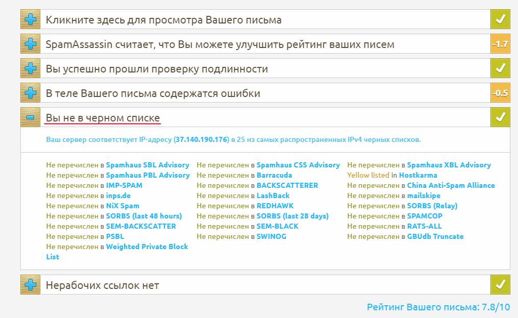 Положительный результат проверки в Mail-Tester