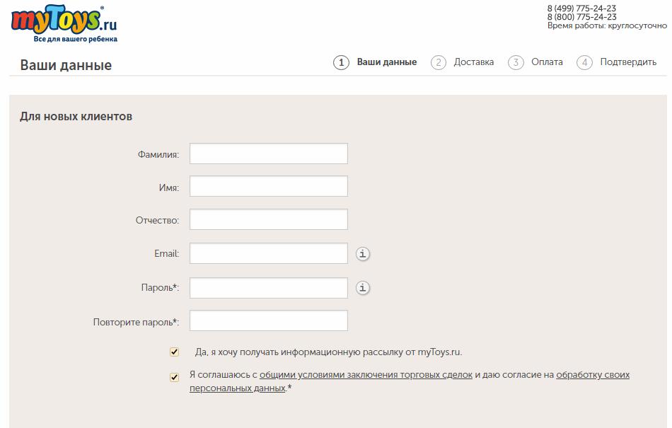 Форма регистрации в личном кабинете myToys.ru