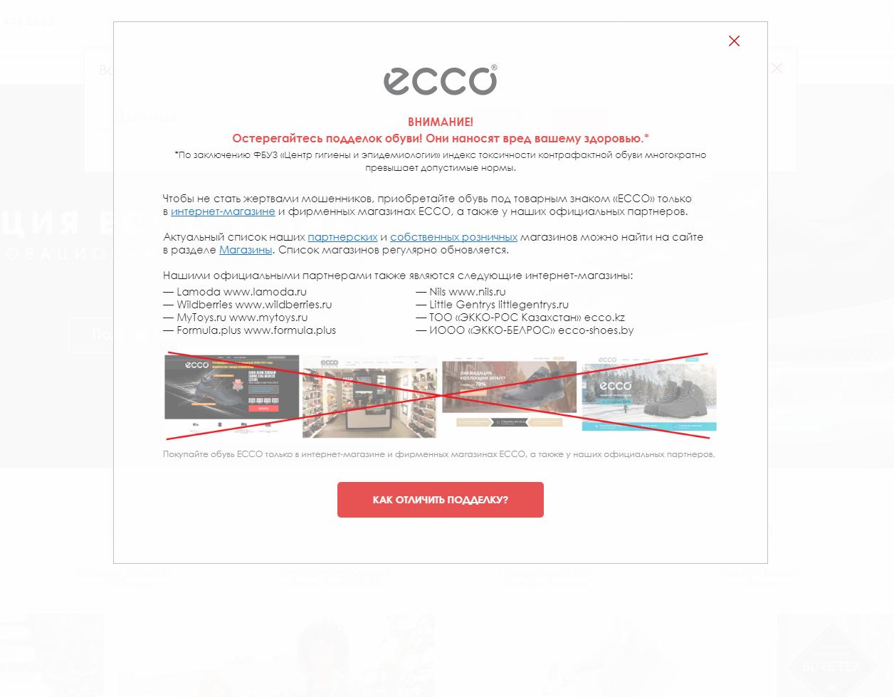 Поп-ап объявление на сайте ECCO