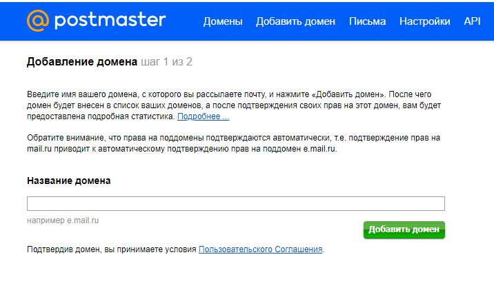 Добавление домена в постмастере Mail.ru