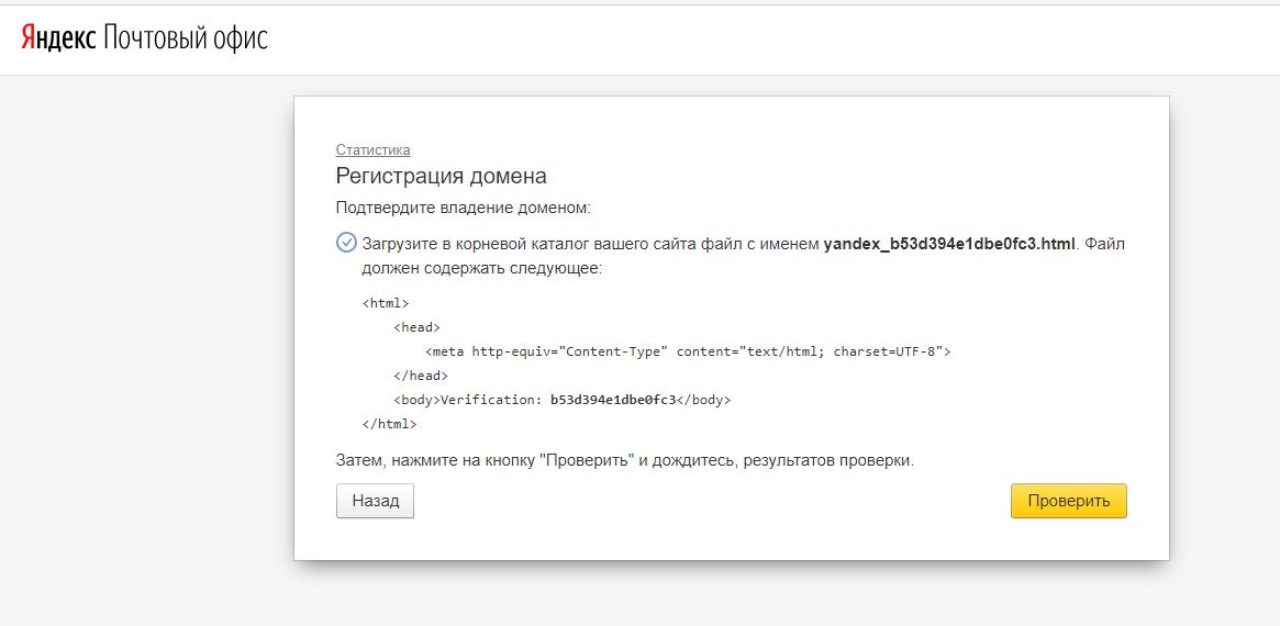 Регистрация домена в «Постофисе Yandex»