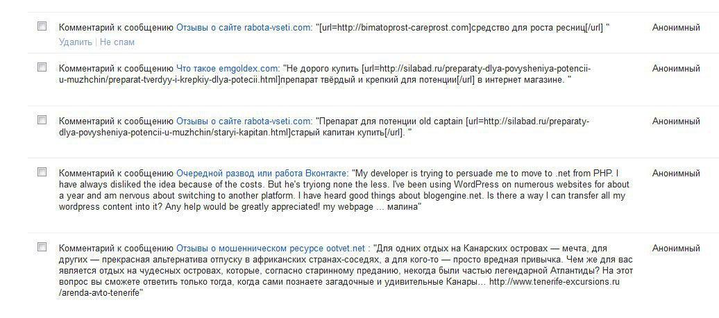 Комментарии от спам-ботов на сайте