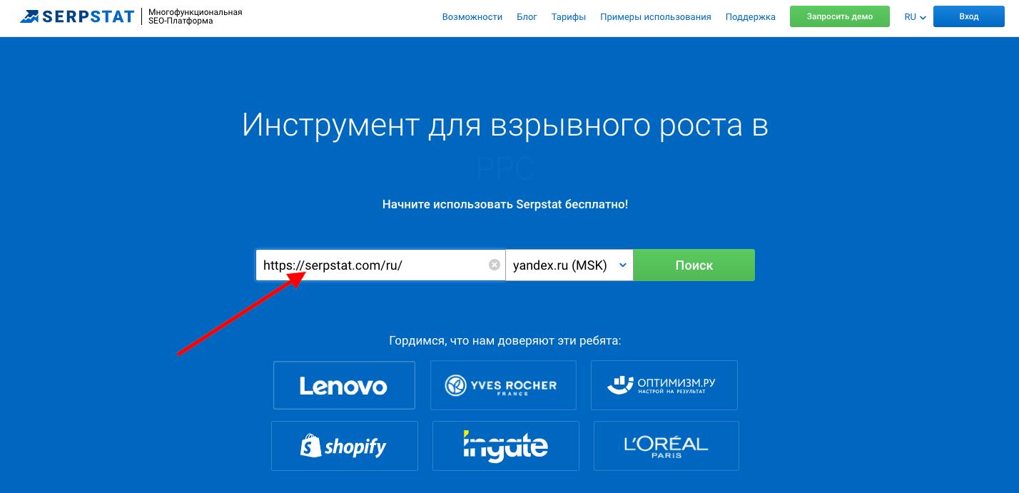 Интерфейс сервиса Serpstat