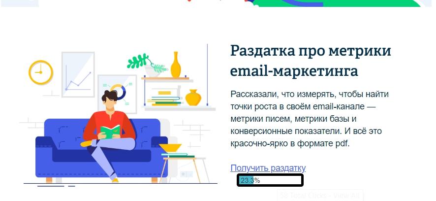 Карта кликов в MailChimp