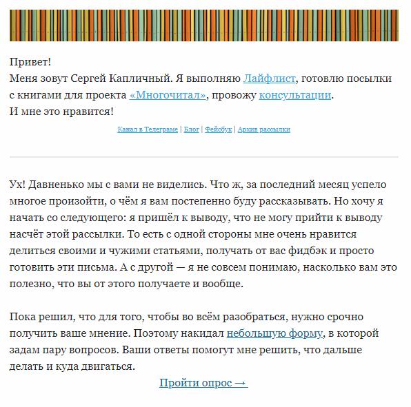 Письмо из личной рассылки Сергея Капличного со ссылкой на простую анкету в Google Формах