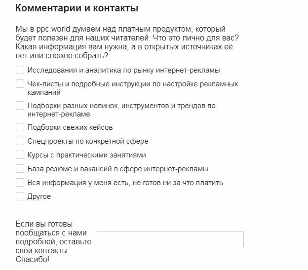 Анонимная анкета в «Яндекс.Формах» из письма от PPC.World
